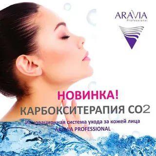 ARAVIA профессиональная косметика,которая реально работает! — Карбокситерапия СО2 — Скрабы, гоммажи и пилинги