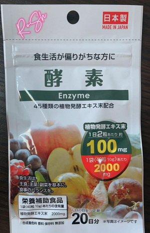 Японские энзимы из 45 ферментированных  растений и овощей для улучшения обмена веществ, очищения организма и похудения