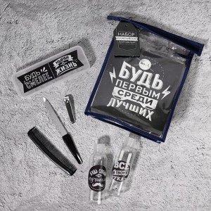 Набор дорожный «Мужской», в чехле, 6 предметов, цвет чёрный