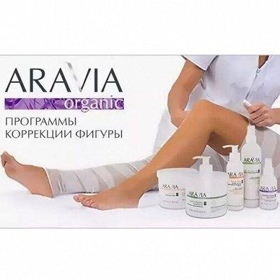 ARAVIA профессиональная косметика у вас дома — Обертывание для тела — Средства против целлюлита и растяжек