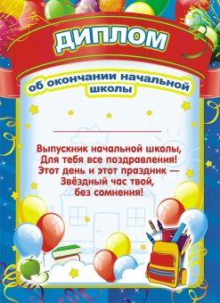 Диплом об окончании начальной школы (картон)
