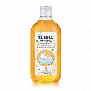Bielita Bubble moments Пенный гель для душа и ванны «Ароматный апельсин» 300мл