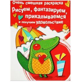 Добрый шкаф. Наличие. Пасха.  — Книжки и раскраски - В НАЛИЧИИ — Детская литература