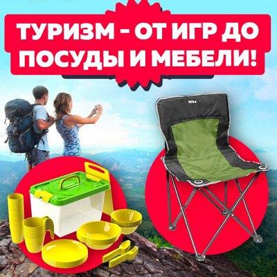 Ликвидация остатков! Посуда, кашпо, мебель + всё для дачи — Туризм (от игр до посуды и мебели!)