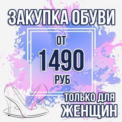 Мультибрендовая покупка обуви: Podio, Calipso, Jerado, LG, MYM