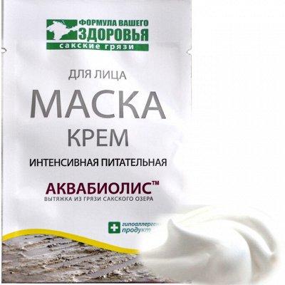 Крымская натуральная косметика — Косметика АКВАБИОЛИС - на основе Сакских грязей — Кремы для тела, рук и ног