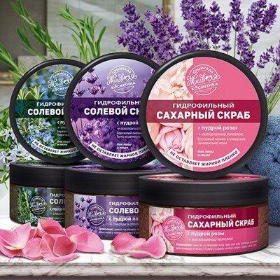Крымская натуральная косметика — Гидрофильные сахарные и солевые скрабы 250г — Скрабы и пилинги