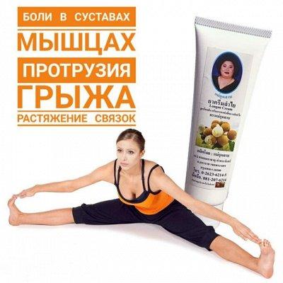 🌸 Asian Beauty Новый приход тайских товаров — Легкость движения: здоровые суставы и сосуды