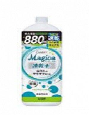 """Средство для мытья посуды """"Charmy Magica+"""" (концентрированное, с ароматом цитруса и мяты) флакон с крышкой 880 мл / 8"""