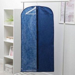 Чехол для одежды, 60?120 см, спанбонд, цвет синий