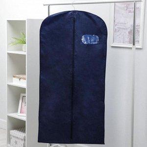 Чехол для одежды с окном, 60?120 см, спанбонд, цвет синий
