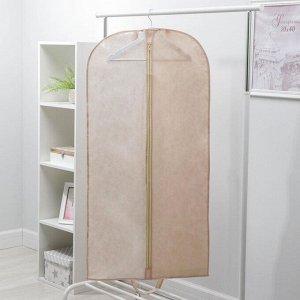 Чехол для одежды 60?120 см, спанбонд, цвет бежевый