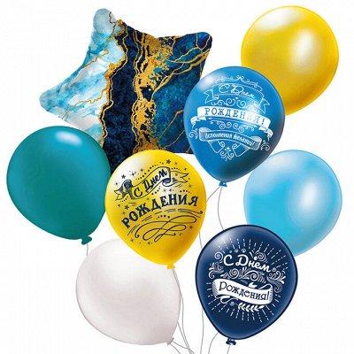 Территория игрушек и праздника! Здесь ВЕСЕЛО — Наборы шаров