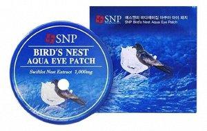 Патчи для век с экстрактом ласточкиного гнезда SNP Bird's Nest Aqua Eye Patch, 60 шт
