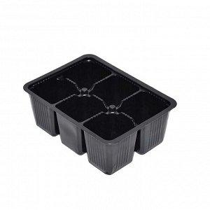 Мини-кассета рассадная 6 ячеек (чёрная)