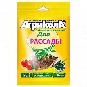 Агрикола Универсальное комплексное удобрение 50 гр.