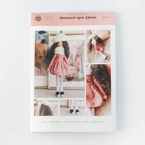 Интерьерная кукла «Джемма», набор для шитья 21 ? 0.5 ? 29.7 см
