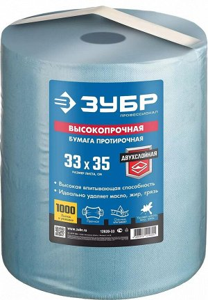 ЗУБР 33х35 см протирочная бумага в рулоне