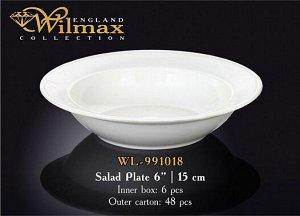 """WILMAX """"Round"""" Салатник 15см, 200мл WL-991018"""