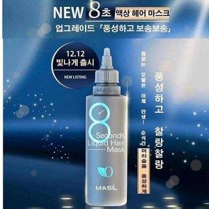 Маска для питания и восстановления волос Masil 8 Seconds Liquid Hair Mask за 8 секунд