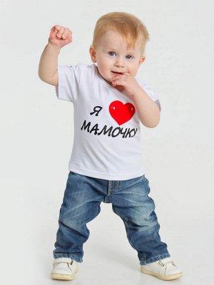 "Футболка ""Люблю мамочку"""