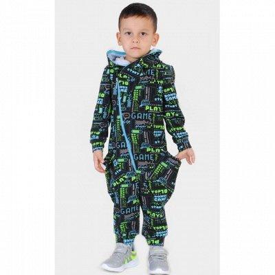 ШКОЛА -BRAVICA COUP — Стильная одежда для детей и подростков — Осень-Зима 2020 Повседневная и нарядная одежда. BOYS