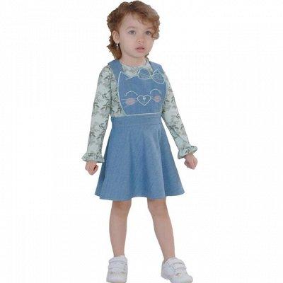 ШКОЛА -BRAVICA COUP — Стильная одежда для детей и подростков — Осень-Зима 2020 Повседневная и нарядная одежда. KIDS