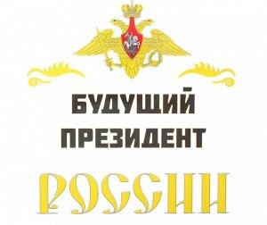 Термотрансфер «Будущий президент России», 21*21см
