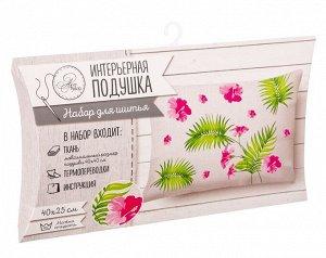 Интерьерная подушка «Джунгли», набор для шитья, 26*15*2см
