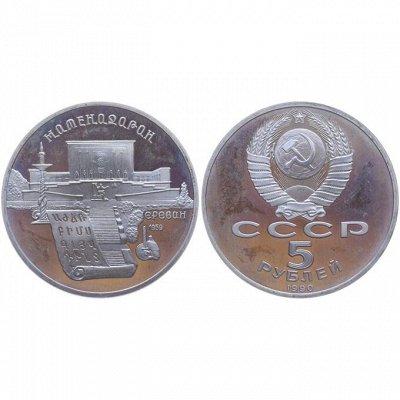Новинка! 25 рублей 60 лет первого полета человека в космос.  — Юбилейные рубли СССР — Монеты