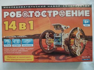 Роботостроение 14в 1