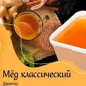 Мёд классический Джантак