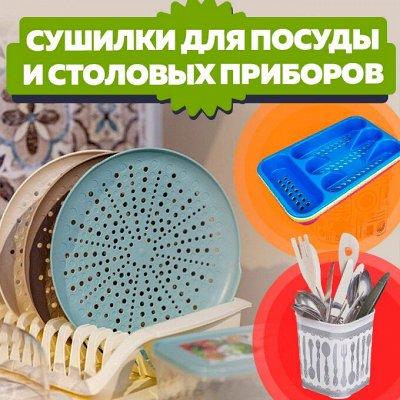 Ликвидация остатков! Посуда, кашпо, мебель + всё для дачи — Сушилки для посуды и столовых приборов
