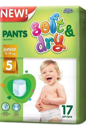"""Детские подгузники-трусики Helen Harper Soft & Dry Junior (12-18кг) /17"""""""