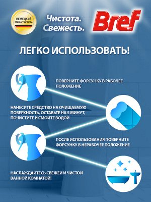 БРЕФ ТОТАЛ АНТИ-НАЛЁТ АНТИБАК 500 мл