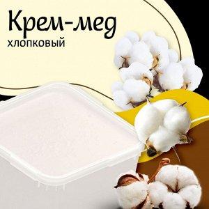 Крем-мед Хлопковый
