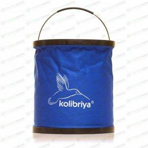 Ведро складное Kolibriya, прорезиненное, Ø25см, высота 4-28см, 11л, синее, арт. Klr-0453