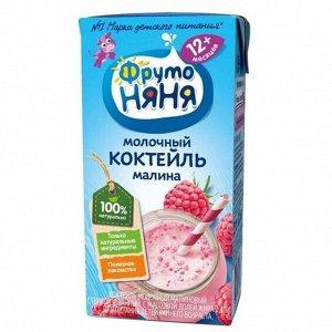 ФРУТОНЯНЯ Коктейль молочный 0,2л малина 2,1%