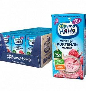 ФРУТОНЯНЯ Коктейль молочный 0,2л малина 2,1% большая упаковка 12 шт