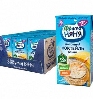ФРУТОНЯНЯ Коктейль молочный 0,2л банан 2,1% большая упаковка 12 шт
