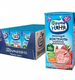 ФРУТОНЯНЯ Коктейль молочный 0,2л клубнично-земляничный 2,1% большая упаковка 12 шт