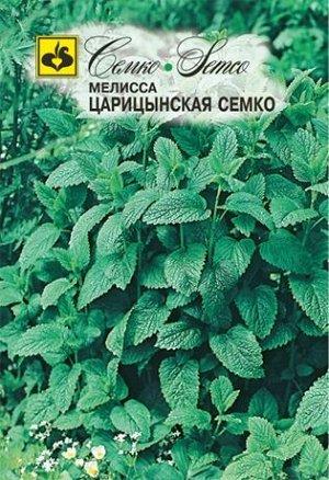 Мелисса  Царицынская Семко 0,05 г