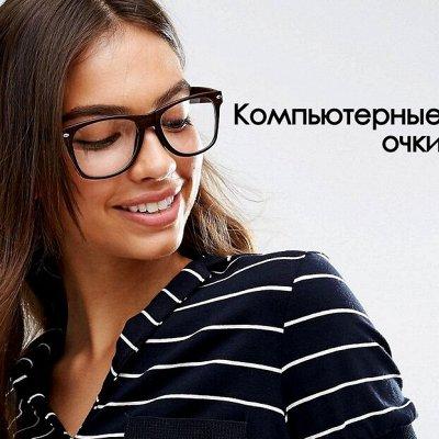 Удобная закупка. Все в одном месте, швабры, канц.товары .... — Удобные очки для работы за компьютерам!😊 — Солнечные очки