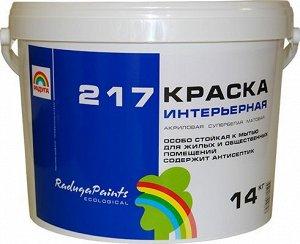 РАДУГА 217 Краска интерьерная акриловая,износостойкая к мытью, содержит антисептик