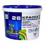 РАДУГА 26 Краска интерьерная износостойкая к мытью, препятствует образованию плесени