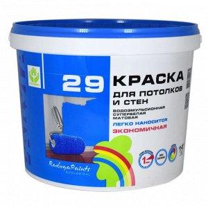 РАДУГА 29 Краска для потолков и стен водоэмульсионная