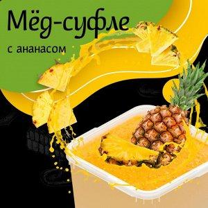 Крем-мёд c ананасом