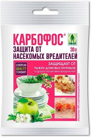 Карбофос защита от насекомых вредителей 30 гр