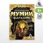 Квест книга игра «Похищение мумии Фараона»