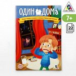 Книга-квест «Один дома» версия 1, 7+